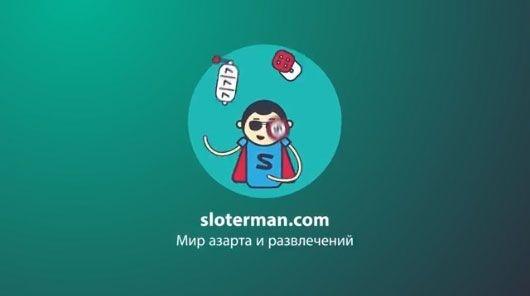 sloterman, букмекерская контора